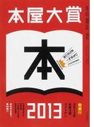 本屋大賞 2013
