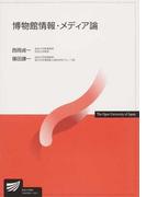 博物館情報・メディア論 (放送大学教材)