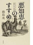 「悪知恵」のすすめ ラ・フォンテーヌの寓話に学ぶ処世訓