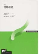 国際経営 新訂 (放送大学教材)