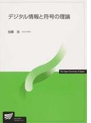 デジタル情報と符号の理論 (放送大学教材)