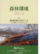 森林環境 2013 特集地域資源の活かし方