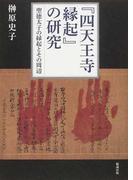 『四天王寺縁起』の研究 聖徳太子の縁起とその周辺
