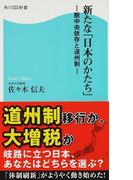 新たな「日本のかたち」 脱中央依存と道州制 (角川SSC新書)(角川SSC新書)