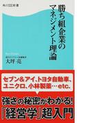 勝ち組企業のマネジメント理論 (角川SSC新書)(角川SSC新書)