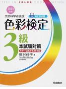 色彩検定3級本試験対策 文部科学省後援 2014年版