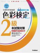 色彩検定2級本試験対策 文部科学省後援 2014年版