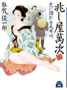 兆し屋萬次 色に溺れる大井川(学研M文庫)