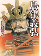 島津義弘(学研M文庫)