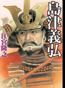 【期間限定ポイント40倍】島津義弘(学研M文庫)