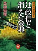 辻政信と消えた金塊(学研M文庫)