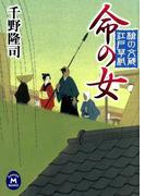 槍の文蔵江戸草紙 命の女(学研M文庫)