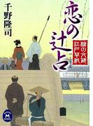 槍の文蔵江戸草紙 恋の辻占(学研M文庫)