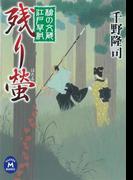 槍の文蔵江戸草紙 残り螢(学研M文庫)