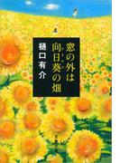 窓の外は向日葵(ひまわり)の畑(文春文庫)
