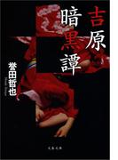 吉原暗黒譚(文春文庫)