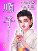 順子 銀座女帝伝説2(倉科遼collection)