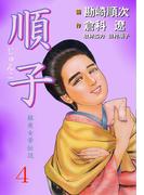 順子 銀座女帝伝説4(倉科遼collection)