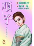 順子 銀座女帝伝説6(倉科遼collection)