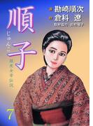 順子 銀座女帝伝説7(倉科遼collection)