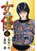 【期間限定価格】女優6(倉科遼collection)