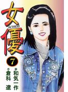 【期間限定価格】女優7(倉科遼collection)
