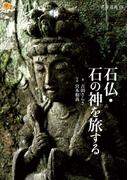 石仏・石の神を旅する(楽学ブックス)