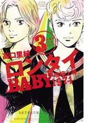 ロンタイBABY―喧嘩上等1974― 3(ジュールコミックス)