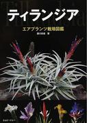 ティランジア エアプランツ栽培図鑑 (アクアライフの本)