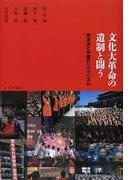 文化大革命の遺制と闘う 徐友漁と中国のリベラリズム