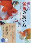 楽しい金魚の飼い方 長く元気に育てるためにプロが教える33のコツ (コツがわかる本)