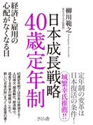 日本成長戦略40歳定年制 経済と雇用の心配がなくなる日