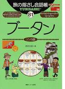 旅の指さし会話帳 81 ブータン (ここ以外のどこかへ! アジア)