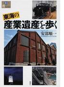 東海の産業遺産を歩く (爽BOOKS)