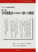 新・日本国憲法講座 第2部 日本国憲法が実現する国への展望 (マイブックレット)