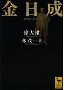 金日成 (講談社学術文庫)(講談社学術文庫)