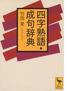 四字熟語・成句辞典 (講談社学術文庫)(講談社学術文庫)