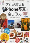 プロが教えるiPhone写真の楽しみ方 (日経BPパソコンベストムック)