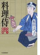 料理侍 (ハルキ文庫 時代小説文庫 料理人季蔵捕物控)(ハルキ文庫)