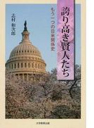 誇り高き賢人たち もう一つの日米関係史