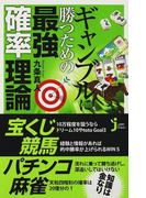 ギャンブルに勝つための最強確率理論 (じっぴコンパクト新書)(じっぴコンパクト新書)