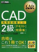 CAD利用技術者試験2級〈テキスト〉&〈問題集〉 CAD利用技術者試験学習書 (CAD教科書)