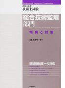 技術士試験総合技術監理部門傾向と対策 2013年度