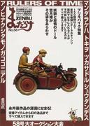 まんだらけZENBU 58 永井豪・ブリキバイク