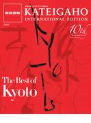 KATEIGAHO INTERNATIONAL EDITION 2013 SPRING(家庭画報 国際版)