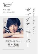 サブリナ・ペーパー vol.009