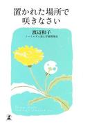 置かれた場所で咲きなさい(幻冬舎単行本)