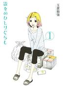 彼女のひとりぐらし(1)(バーズコミックス デラックス)