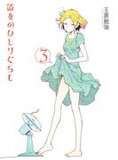 彼女のひとりぐらし(3)(バーズコミックス デラックス)