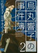 烏丸響子の事件簿(2)(バーズコミックス)